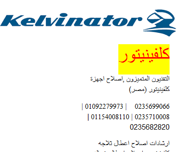 رقم صيانة كلفينيتورر السويس 01095999314 ثلاجة كلفينيتور 01223179993 كلفينيتورر kelvinator