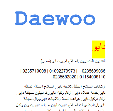 رقم صيانة دايو السويس 01129347771 ثلاجة دايو 01283377353  دايوdaewoo
