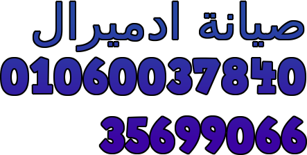 رقم صيانة ادميرال القاهرة 01092279973  ثلاجة ادميرال 01210999852 ادميرال