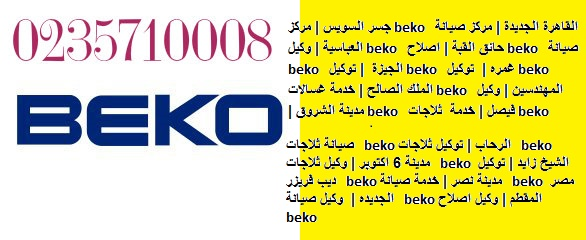 رقم صيانة بيكو السويس 01010916814 ثلاجة بيكو 01207619993 بيكو beko