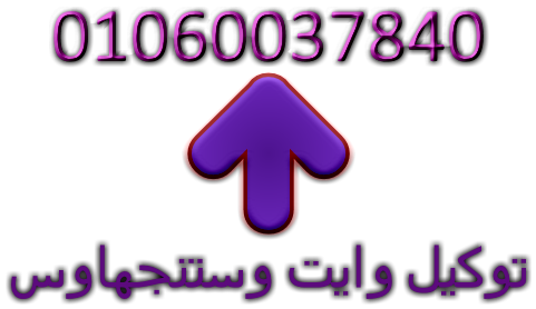 رقم صيانة وايت وستنجهاوس السويس  01093055835 ثلاجة وايت وستنجهاوس  01010916814 وايت وستنجهاوس white Westinghouse