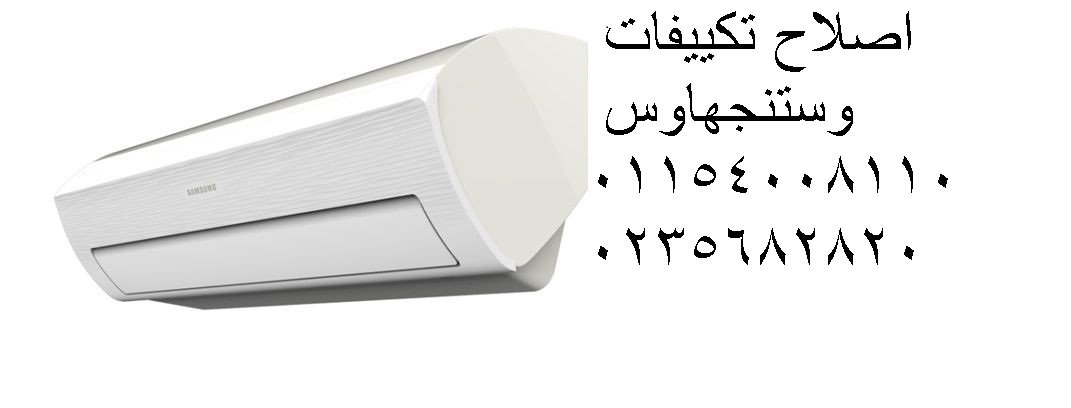 الان صيانة وستنجهاوس مصر الجديدة( 0235700994) شحن فريون تكيف وستنجهاوس ( 01092279973) وستنجهاوس