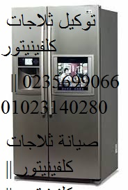 الاصلاح الشامل كلفينيتور المقطم | 01129347771 | 0235700997 صيانة غسالات كلفينيتور