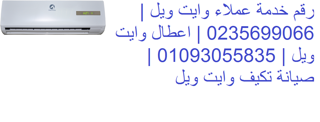 رقم تليفون صيانة تكيفات وايت ويل * 0235700994* الجيزة  * 01092279973