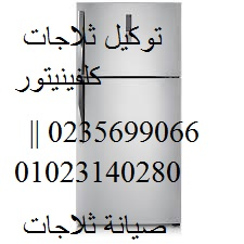 ارقام شكاوى كلفينيتور 01010916814 ( صيانة كلفينيتور الدقى ) 01210999852 ثلاجة كلفينيتور