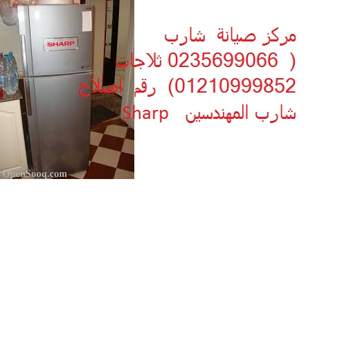 ارقام شكاوى شارب 01207619993 ( صيانة شارب الجيزة ) 0235700997 ثلاجة شارب