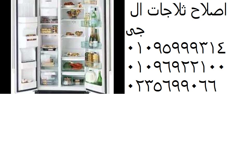 ارقام شكاوى ال جى  01220261030 ( صيانة ال جى  العجوزة ) 01129347771 ثلاجة ال جى