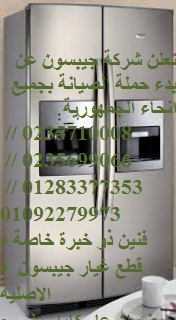 ارقام شكاوى جيبسون 01096922100  ( صيانة جيبسون  التجمع الخامس ) 01210999852 ثلاجة جيبسون