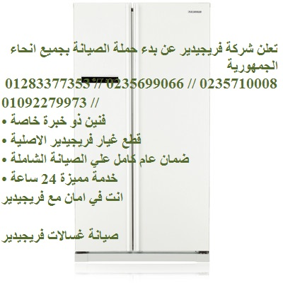 بلاغات اعطال ثلاجات فريجيدير 0235682820 & 01283377353 & حلوان