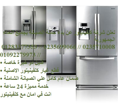 خدمه عملاء ثلاجات كلفنيتور & 01096922100  _0235700997 & اعطال كلفنيتور
