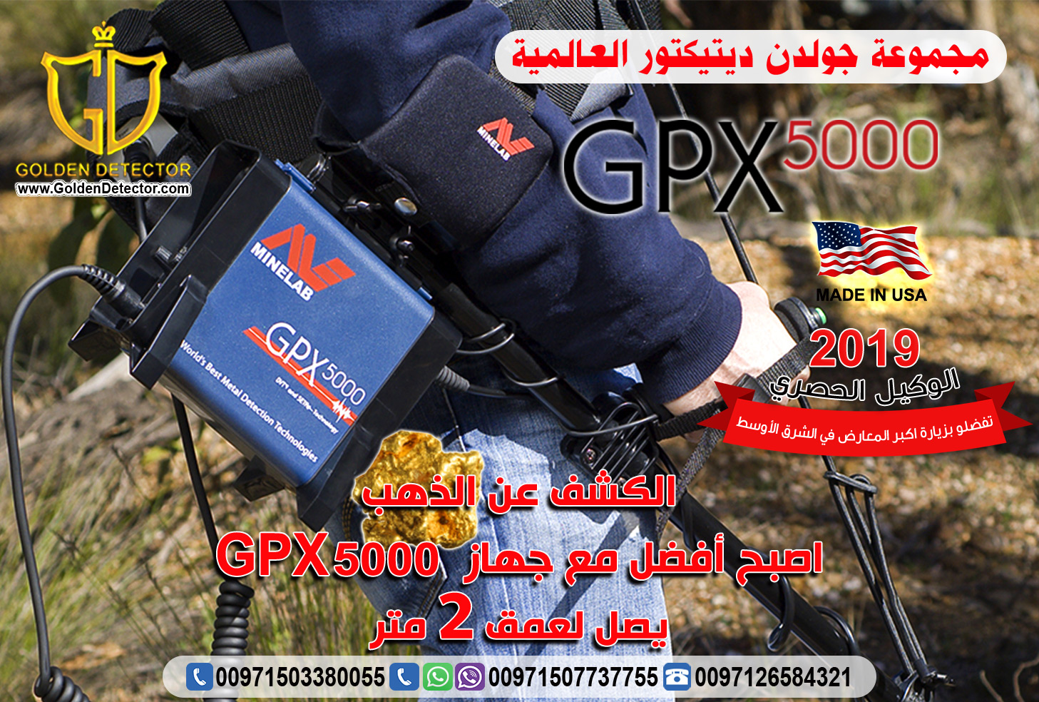 جهاز كشف الذهب الخام وعروق الذهب جي بي اكس 5000 GPX 5000
