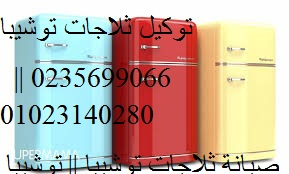 المركز الرئيسى   توشيبا    العباسية 01023140280     ثلاجات توشيبا    0235682820   خدمة توشيبا