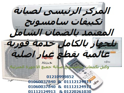 ارقام تليفونات تكييف سامسونج الهرم  01154008110 // 0235700997 صيانة واصلاح تكييفات سامسونج
