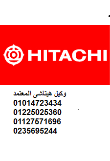 صيانه هيتاشي (شبرا مصر) 01014723434 Hitachi  01225025360