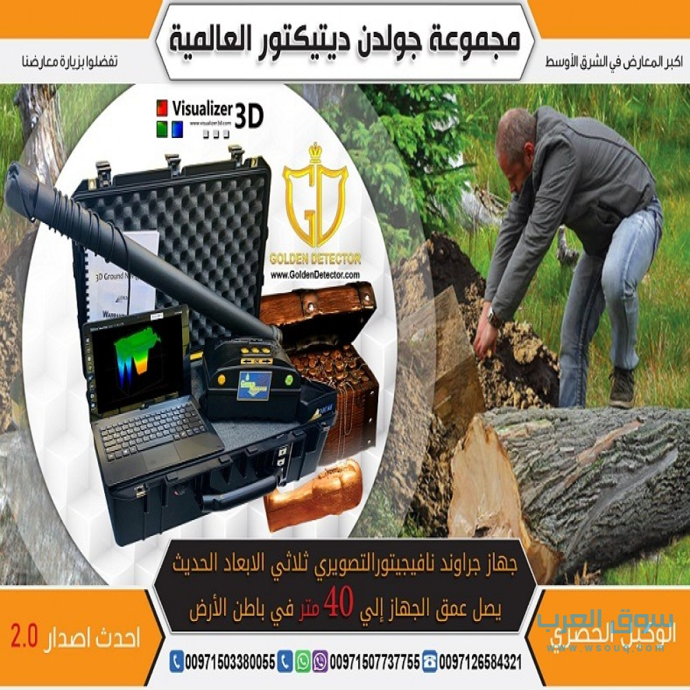جهاز جراوند نافيجيتور 2.0 3D Ground Navigator