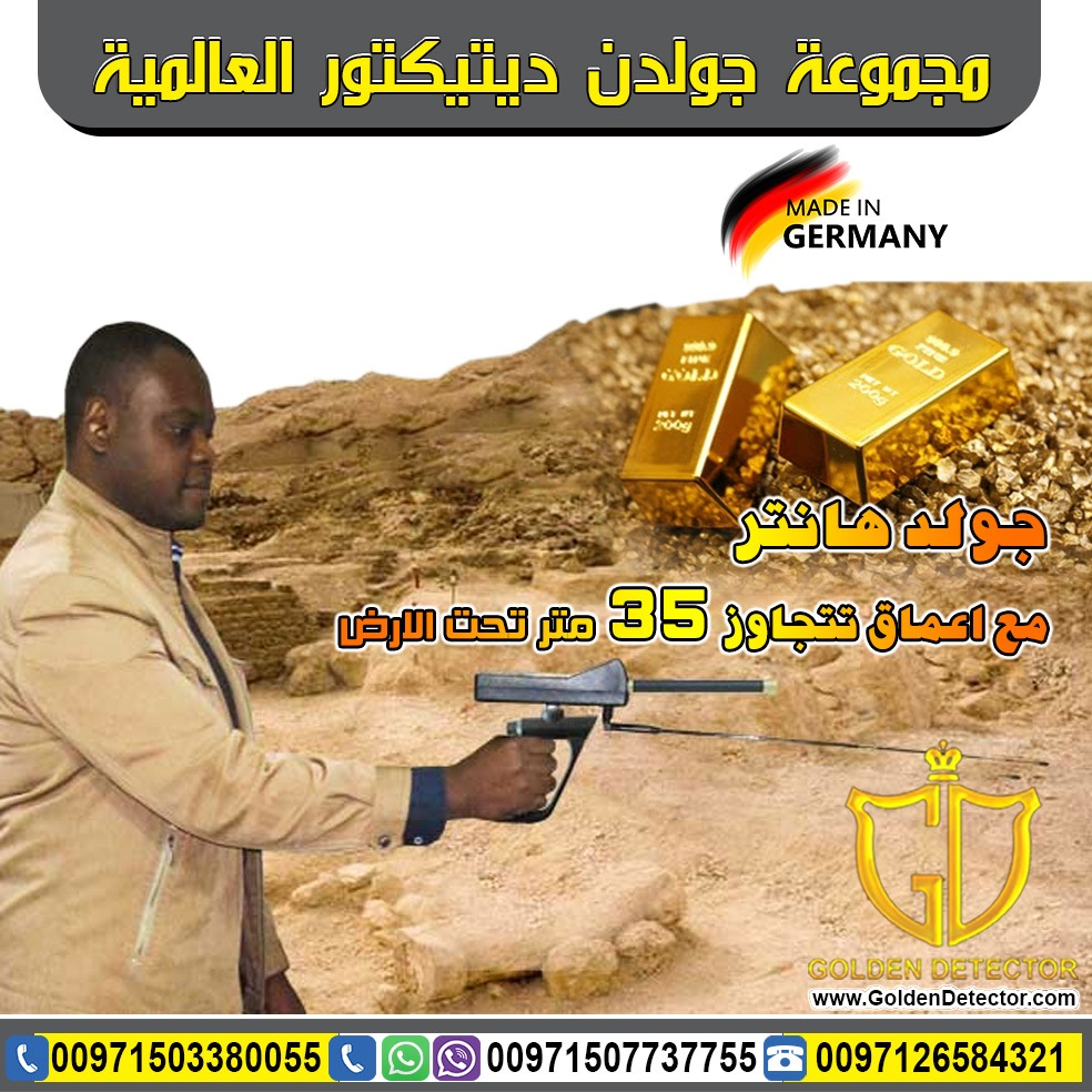 جهاز كشف الذهب والكنوز جولد هانتر | gold hunter - اجهزة كشف الذهب