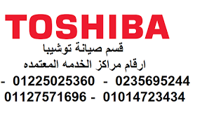 مركز خدمة عملاء توشيبا // 01225025360 // صيانه توشيبا // 01014723434