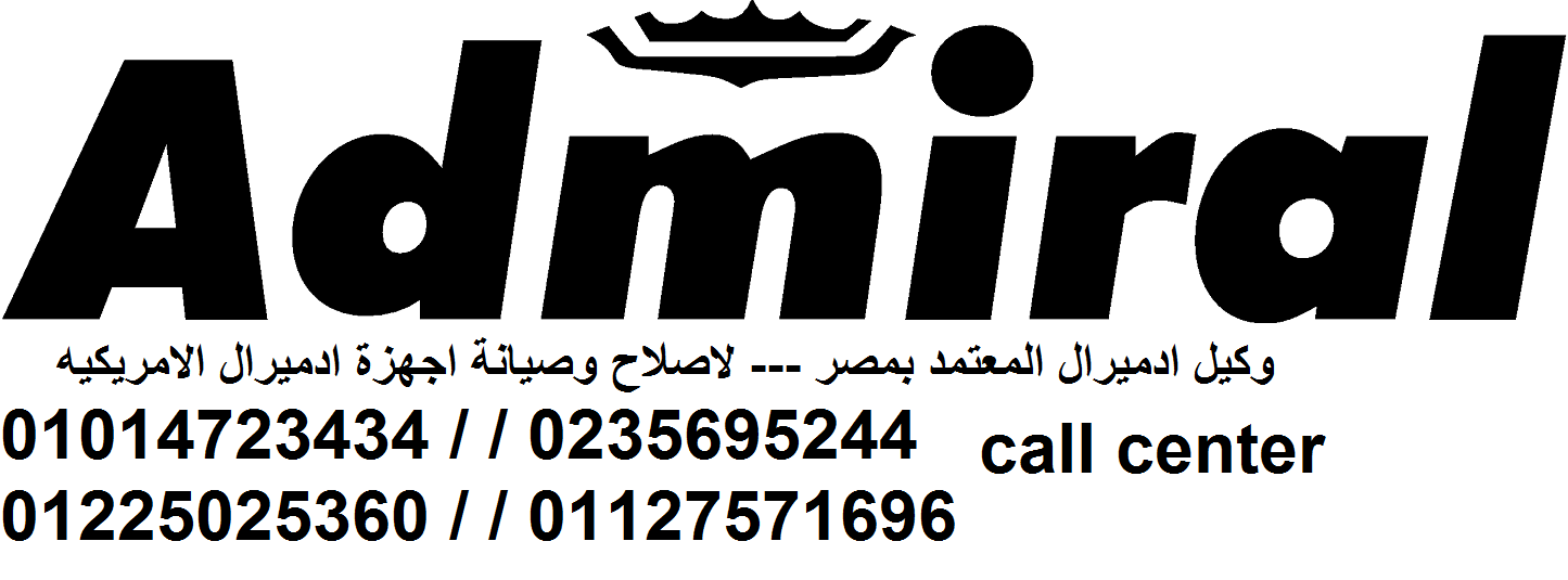 ارقام شكاوي توكيل ادميرال (01014723434) الوكيل الرسمى ادميرال  (01225025360)