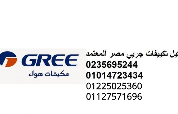 الاصلاح الفورى تكييفات جري & 0235695244 &  صيانه جري & 01225025360