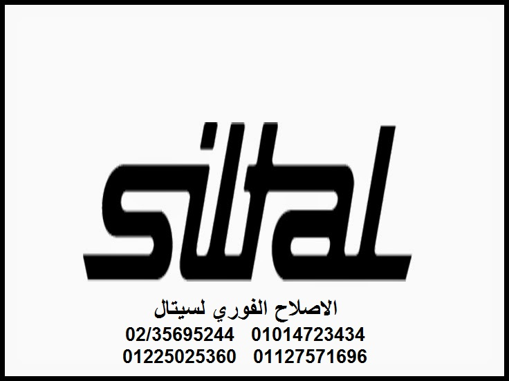 الوكيل الرسمي المعتمد سيلتال || 0235695244 || صيانه  ثلاجات سيلتال || 01225025360