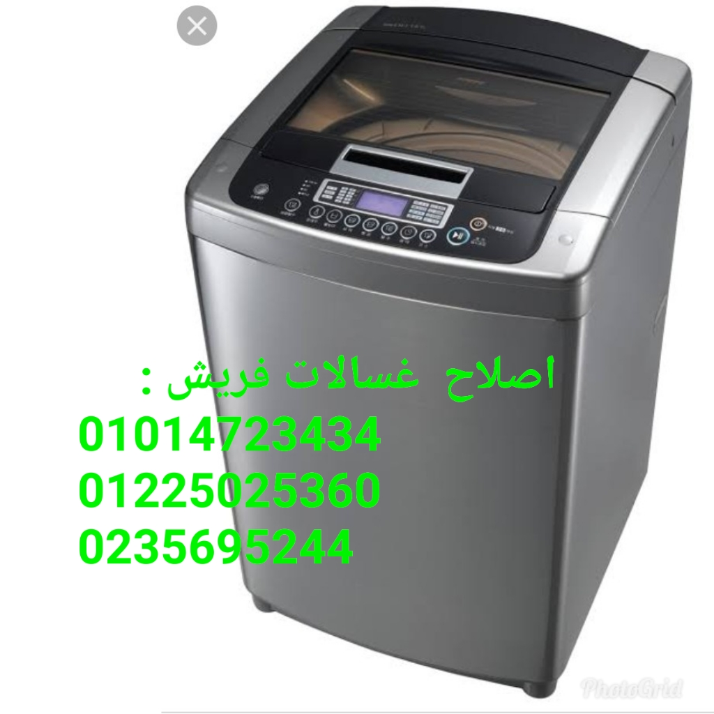 ارقام خدمة عملاء فريش // 01225025360 // اصلاح فريش // 0235695244