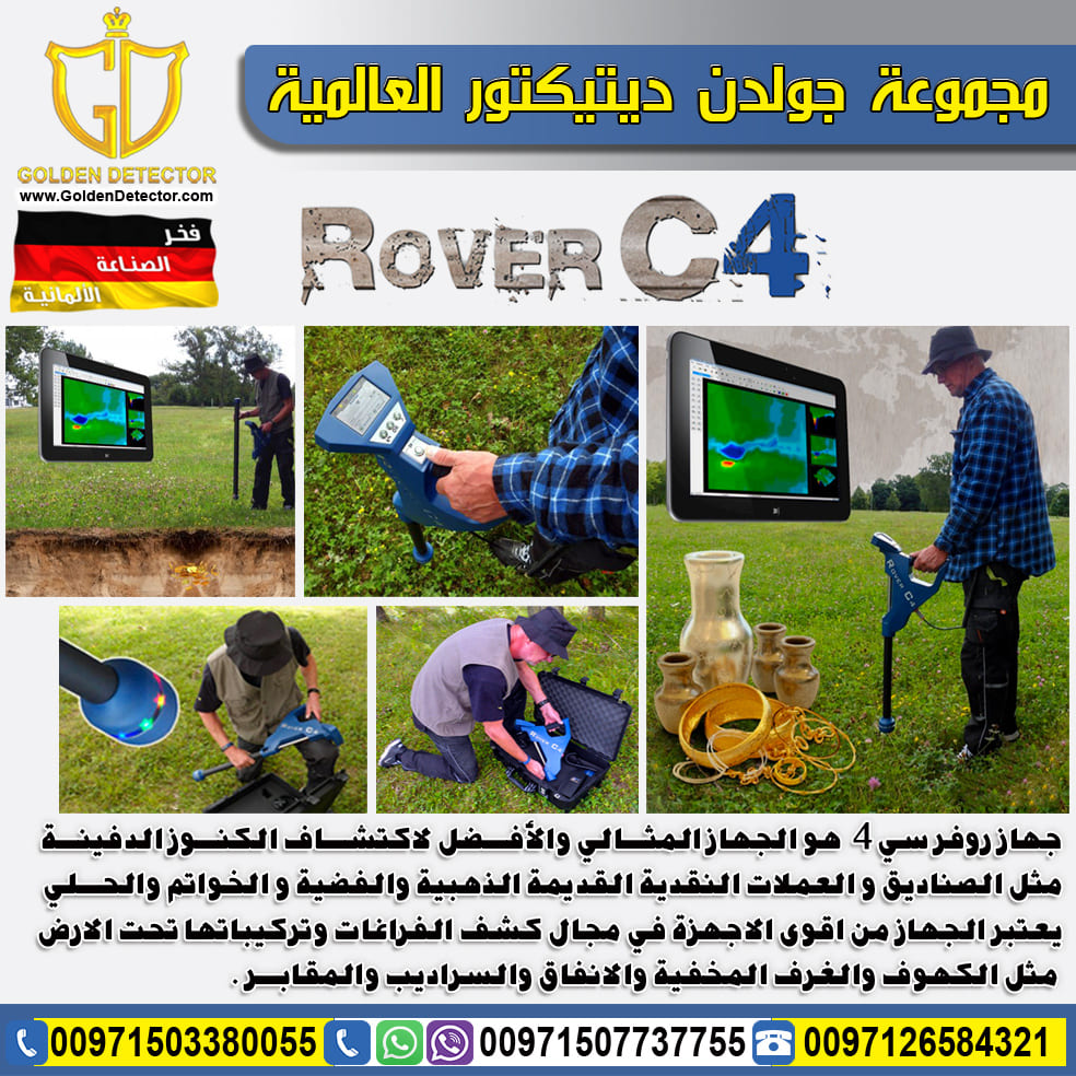 جهاز كشف الذهب روفر سي 4 | ROVER C4 OKM