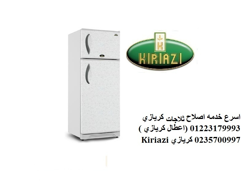 اتصل الان صيانة كريازى 01223179993 + خدمه ثلاجة  كريازى 6 اكتوبر + 0235682820