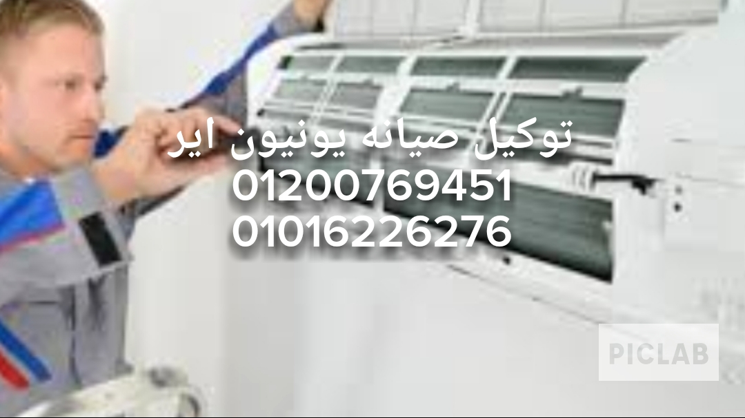 فرع الزمالك لصيانة يونيون اير 01016226276 تكيف يونيون اير (الشركة الاولي في مصر )