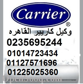الاصلاح الفورى تكييفات كاريير & 0235695244 &  صيانه كاريير & 01225025360