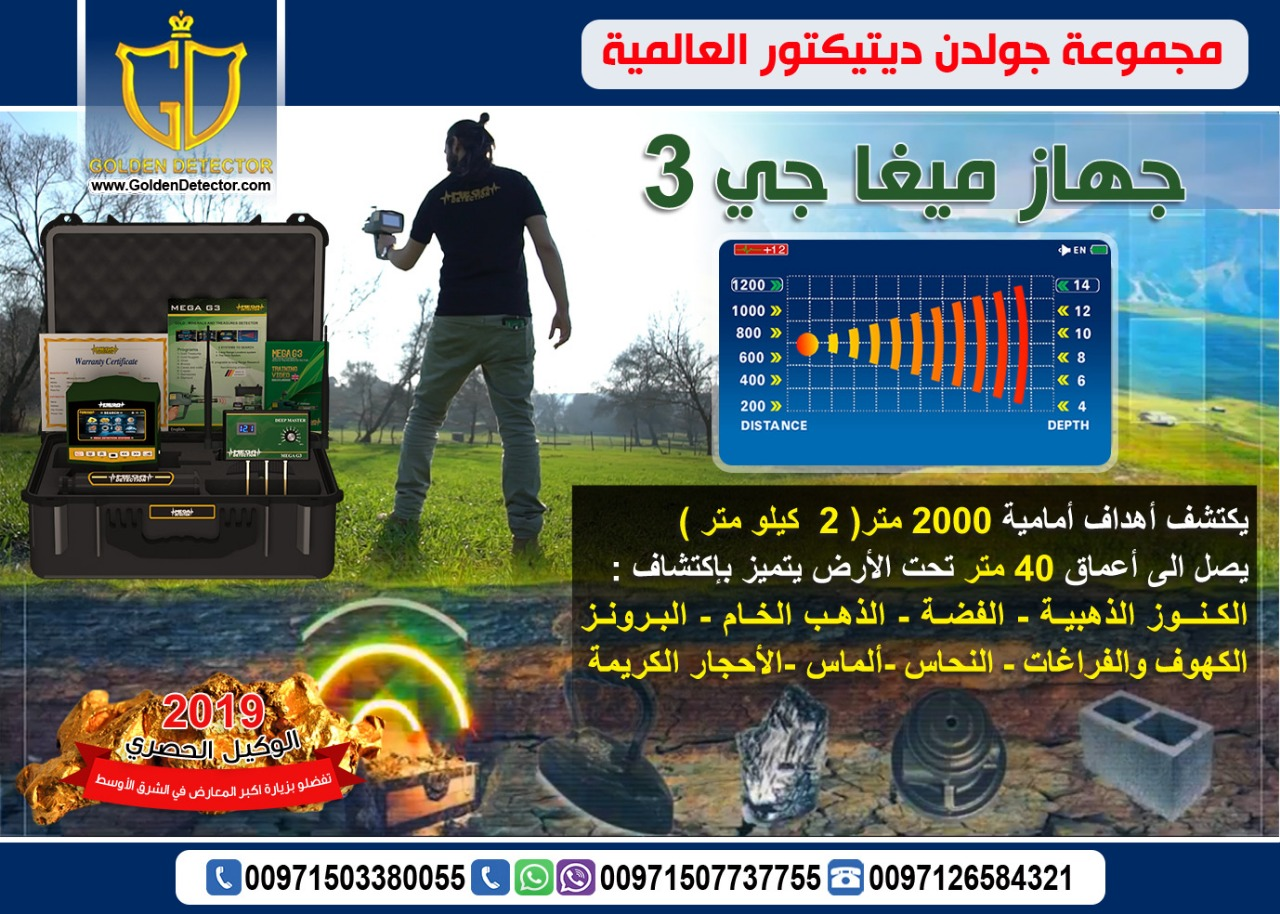 شركات اجهزة كشف الذهب والمعادن