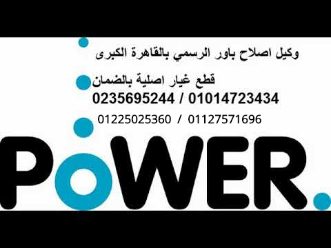 رقم صيانه باور فرع المهندسين // 01225025360