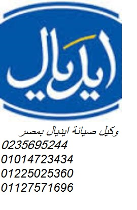 شحن فريون تلاجات ايديال زانوسي &01225025360& صيانه ايديال زانوسي & 01014723434