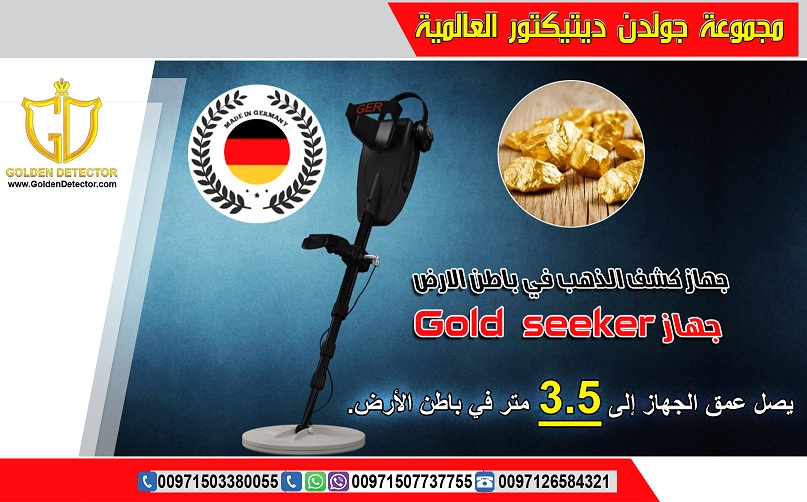 جهاز كشف الذهب في باطن الارض Gold seeker