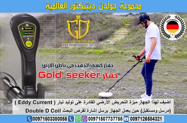 جهاز كشف الذهب جولد سيكر | Gold Seeker - اجهزة كشف الذهب