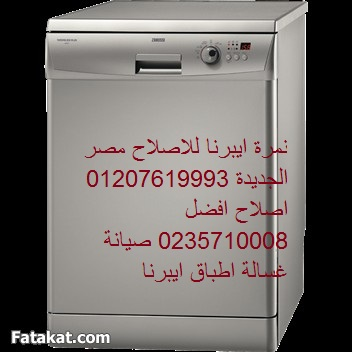 اتصل الان صيانة ايبرنا جسر السويس01207619993 // 0235710008  ديب فريزر ايبرنا