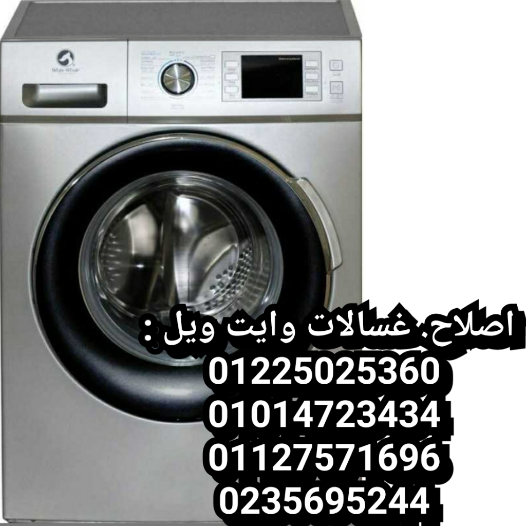 عناوين مرااكز صيانه وايت ويل  بالقاهره // 01127571696