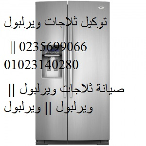 هاتف اصلاح ويرلبول بنى سويف 01023140280 # خدمات فريزر ويرلبول  #  01095999314