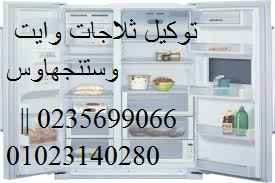 الوكيل الاقرب  وايت وستنجهاوس مدينتي 01283377353  | صيانة لاندرى  وايت وستنجهاوس | 0235682820