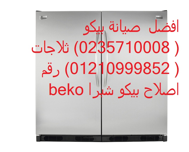 الاجود في صيانة بيكو العبور 01223179993 @ديب فريزر بيكو@ 01093055835