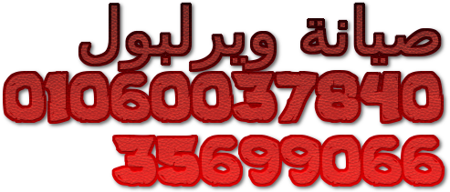 رقم خدمة عملاء ويرلبول الاسماعيليه  01023140280 _ 0235700994