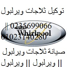 عنوان مركز صيانة ويرلبول الجيزة 01093055835 _ 0235682820