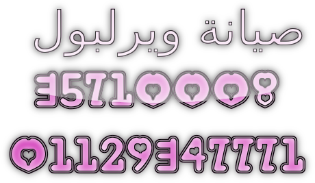 اصلاح ويرلبول  01283377353 ويرلبول مدينتي  0235710008  ويرلبول