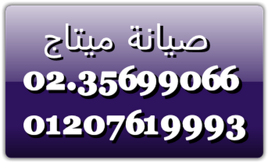 هاتف وكيل صيانة ميتاج 01112124913 غسالات ميتاج 0235699066