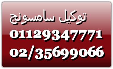 توكيل سامسونج 01207619993 ( صيانة سامسونج) سامسونج الشيخ زايد 0235699066