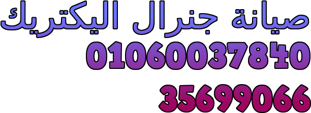 اجود صيانة جنرال اليكتريك  01283377353 جنرال اليكتريك المنوفية  01129347771  جنرال اليكتريك