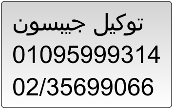 توكيل صيانة جيبسون  01112124913 جيبسون الاسماعيلية  01207619993  جيبسون