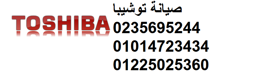 خدمه عملاء || صيانه توشيبا || 01225025360 || اعطال توشيبا || 01127571696