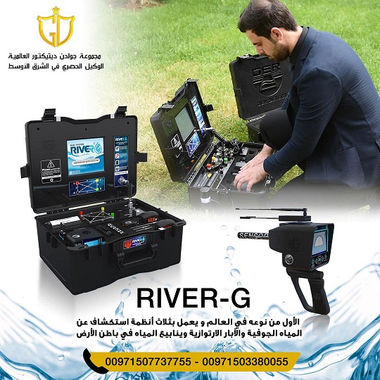 أحدث جهاز الكشف عن المياه تحت الأرض ريفر جي – River G