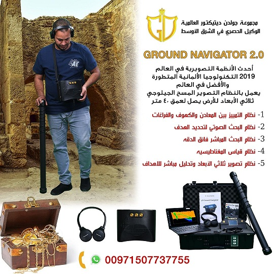 جهاز كشف الذهب جراوند نافيجيتور ground navigator