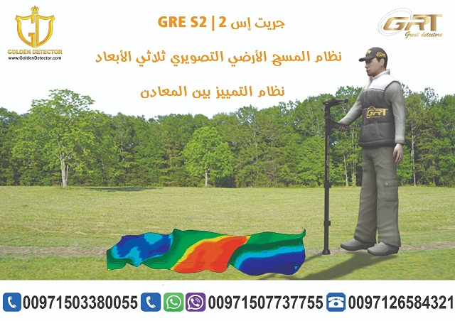 جريت إس 2 | GRT S2 عام 2020